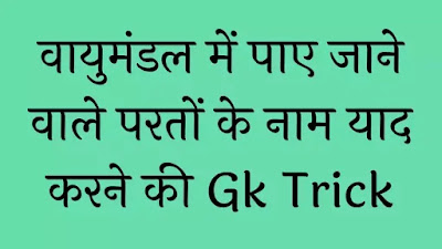 GK Short Trick To Remember Layers Of Atmosphere In Hindi