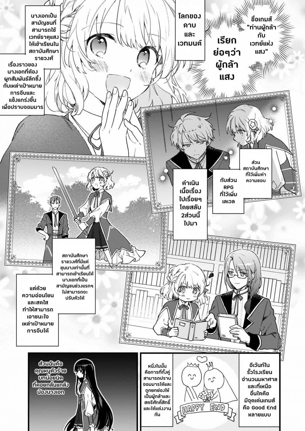 อ่านการ์ตูน Akuyaku Reijou Level 99 ตอนที่ 0 หน้าที่ 7