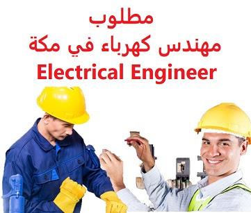 وظائف السعودية مطلوب مهندس كهرباء في مكة Electrical Engineer