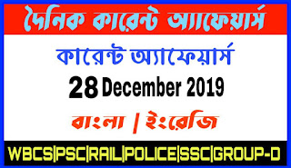 Daily Current Affairs In Bengali and English 28th December 2019 | for All Competitive Exams