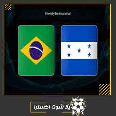 بث مباشر مباراة البرازيل وهندوراس