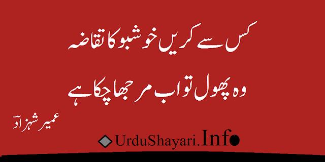 Kis Se Karein Khushboo Ka Taqaza Top Urdu Shayari  2 lines on phool khushboo