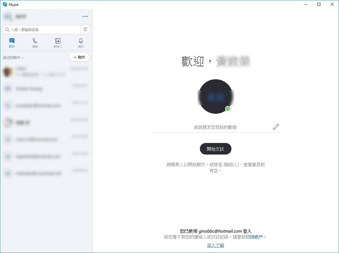 Skype電腦版軟體下載 讓你可以撥打電話到世界各地 - 數位生活下載
