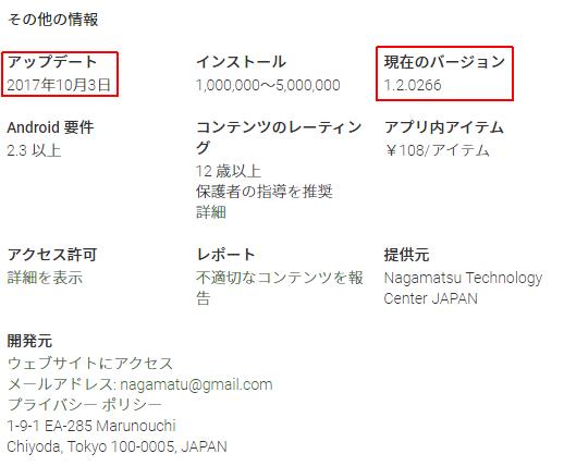 ラジ カッター 0.9 1 apk
