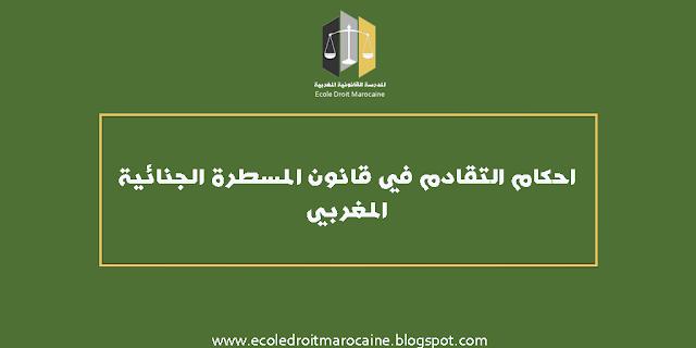 احكام التقادم في قانون المسطرة الجنائية المغربي %25D8%25A7%25D8%25AD%25D9%2583%25D8%25A7%25D9%2585%2B%25D8%25A7%25D9%2584%25D8%25AA%25D9%2582%25D8%25A7%25D8%25AF%25D9%2585%2B%25D9%2581%25D9%258A%2B%25D9%2582%25D8%25A7%25D9%2586%25D9%2588%25D9%2586%2B%25D8%25A7%25D9%2584%25D9%2585%25D8%25B3%25D8%25B7%25D8%25B1%25D8%25A9%2B%25D8%25A7%25D9%2584%25D8%25AC%25D9%2586%25D8%25A7%25D8%25A6%25D9%258A%25D8%25A9%2B%25D8%25A7%25D9%2584%25D9%2585%25D8%25BA%25D8%25B1%25D8%25A8%25D9%258A