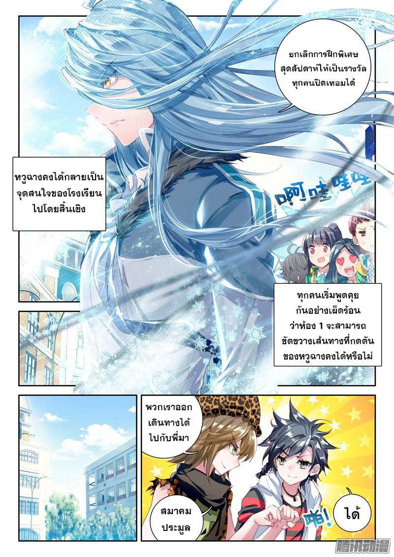 อ่านการ์ตูน Douluo Dalu 3 The Legends of The Dragon Kings 36 ภาพที่ 8