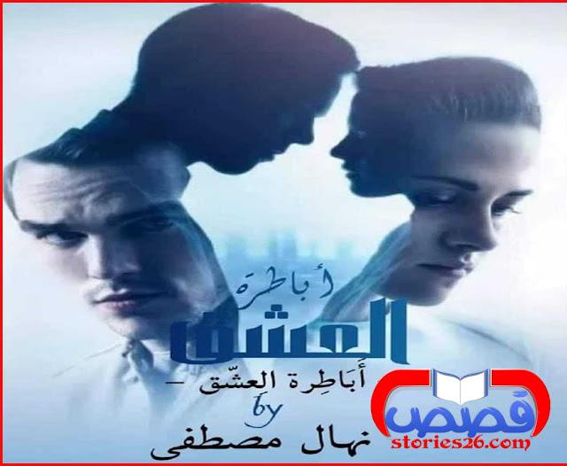 اباطرة العشق بقلم نهال مصطفى