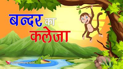 Bandar ka kaleja aur magarmach hindi story