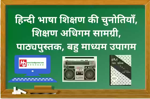 हिन्दी भाषा शिक्षण की चुनोतियाँ, शिक्षण अधिगम सामग्री, पाठ्यपुस्तक, बहु माध्यम उपागम