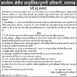 UP Yoga Wellness Centre Recruitment 2019 Yoga Sahayak, Yoga Trainer