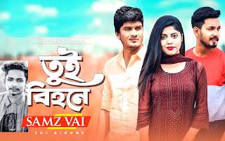 Tui Bihone Samz Vai Bangla New Song