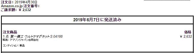 第一精工 ウルトラマグネット S 04166