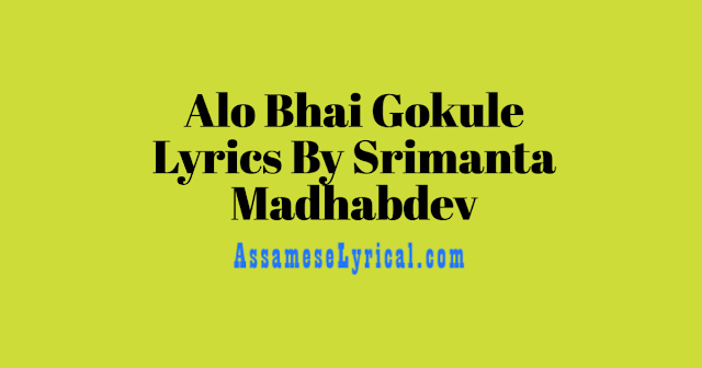 Alo Bhai Gokule Lyrics