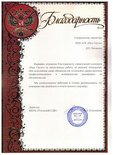 """Благодарственное письмо от директора МБУК """" Узольский СДК  """""""