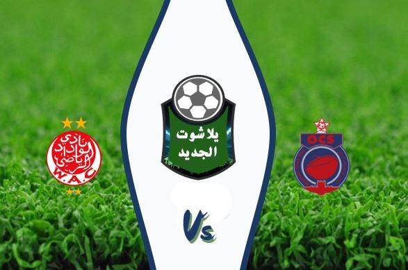 نتيجة مباراة الوداد البيضاوي وأولمبيك أسفي اليوم الأثنين 20-01-2020 الدوري المغربي