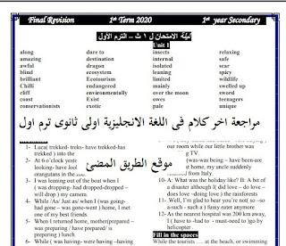 مراجعه آخر كلام في اللغه الانجليزيه للصف الاول الثانوي الفصل الدراسي الاول 2020 الخلاصة فى 7 صفحات