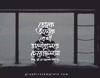 সেরা বাংলা টাইপোগ্রাফি ডিজাইন দেখুন। জেনে নিন, কিভাবে ফন্ট দিয়ে বাংলা টাইপোগ্রাফি ডিজাইন করবেন।
