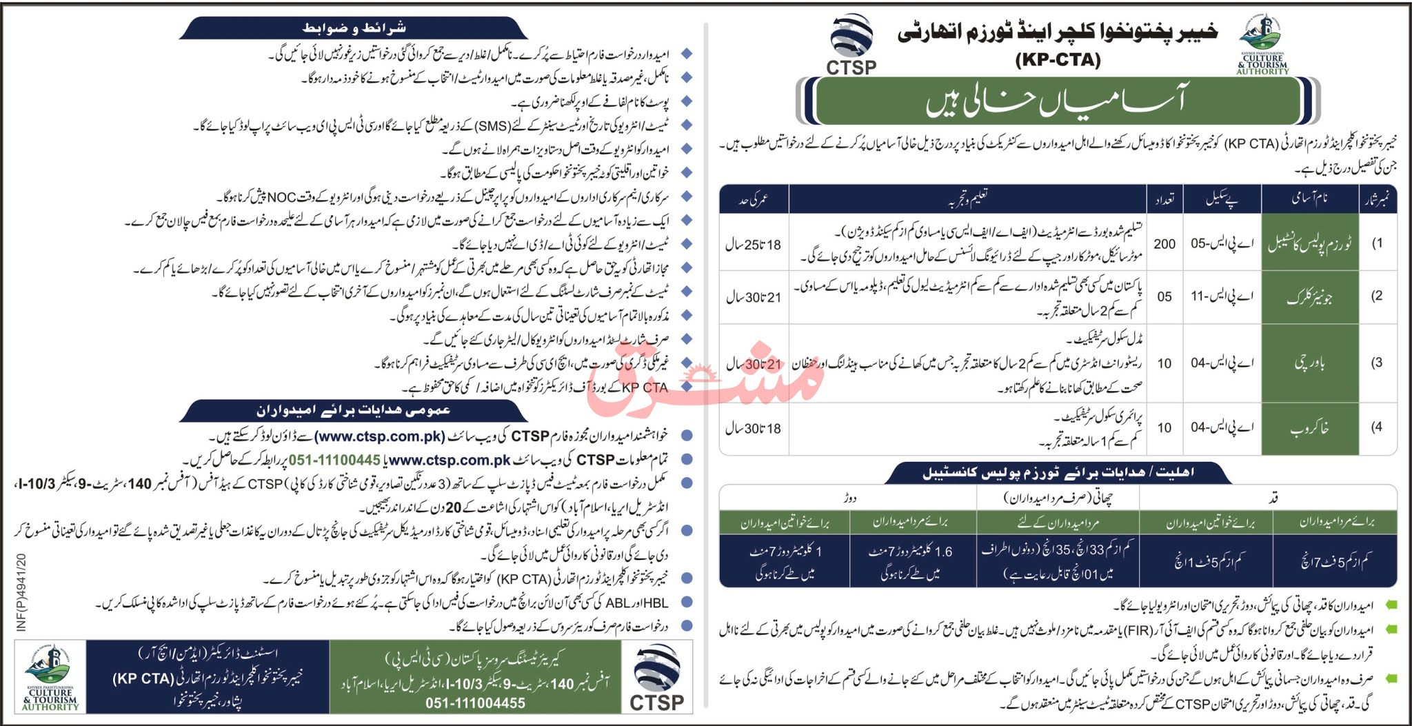Tourism Police Jobs - Police Department Jobs - Culture & Tourism Authority KPCTA Jobs - Download Tourism Police Job Application - www.ctsp.com.pk