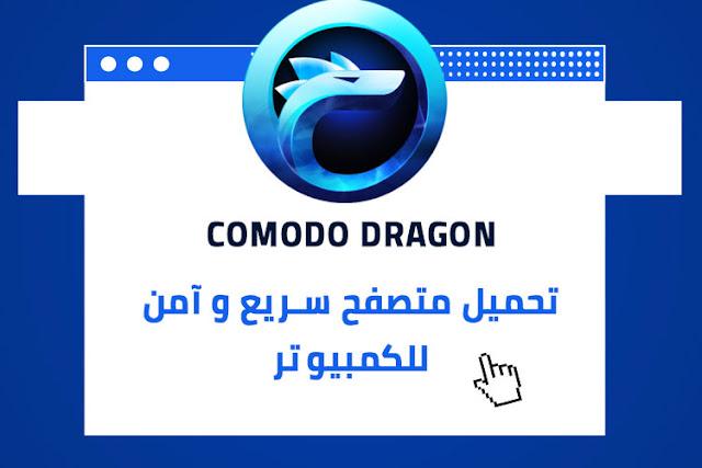 تحميل متصفح سريع وآمن للكمبيوتر - متصفح كومودو التنين
