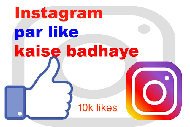 Instagram Par Like Follower Kaise Badhaye,Instagram Par Like Follower Kaise Badhaye,instagram par like kaise badhaye,instagram par follower kaise badhaye