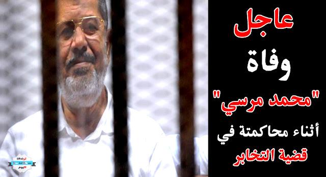 وفاة محمد مرسي اثناء محاكمتة في قضية التخابر