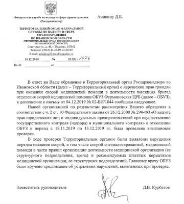 Фурмановская больница Ивановской области