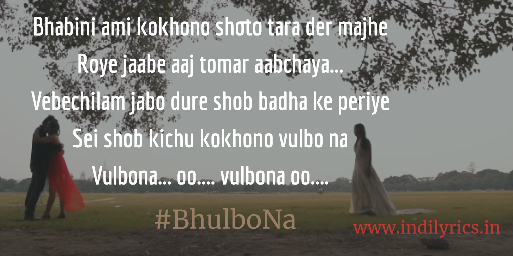 Bhulbona | Anupam Roy & Sarabjit Ghosh | Full Bangla Song