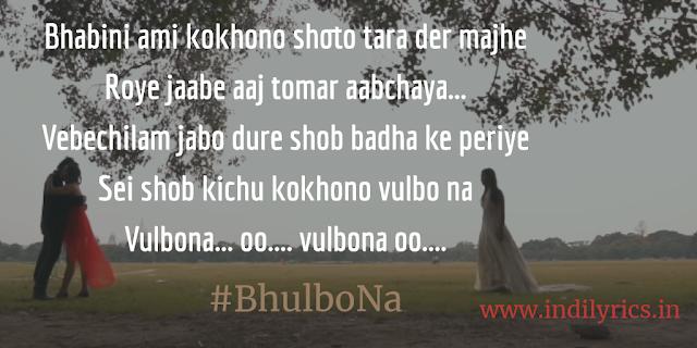 Bhulbona | Anupam Roy & Sarabjit Ghosh | Full Bangla Song Lyrics with English Translation and Real Meaning with Quotes