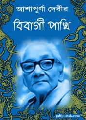 Bibagi Pakhi by Ashapurna Debi