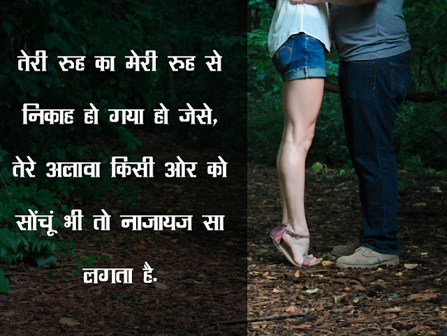 For WhatsApp Status in Hindi