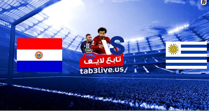 نتيجة مباراة أوروجواي وباراجواي اليوم 2021/06/29 كوبا أمريكا
