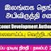 Coconut Development Authority - Vacancies