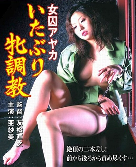 Female Prisoner Ayaka (2008) China Hot Movie DVDRip