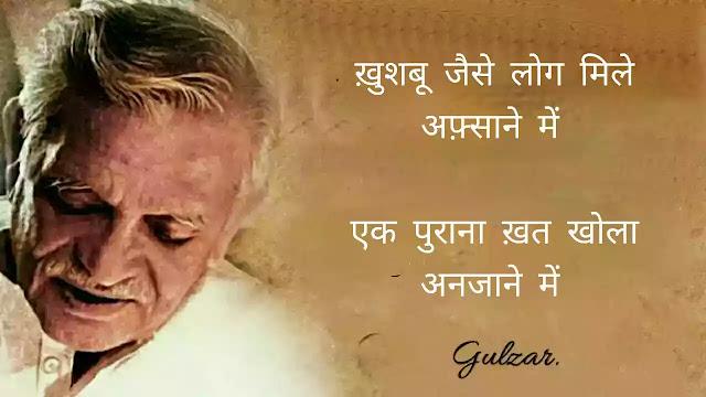Gulzar sahab poetry