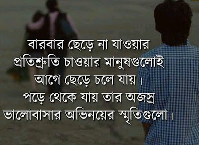 Bangla shayari image