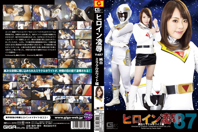 TRE-87 Heroine Give up Vol. 87 Miracle White
