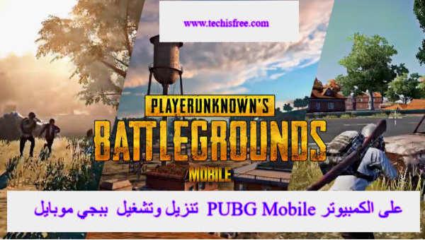 تنزيل وتشغيل  ببجي موبايل PUBG Mobile على الكمبيوتر