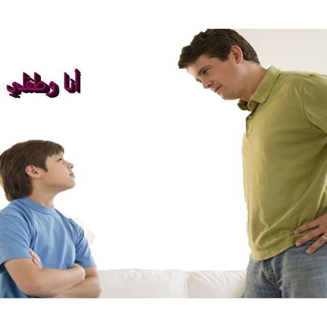 كيفية التعامل مع الطفل العصبي والعنيد والعدواني