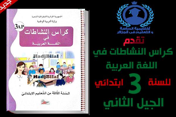 كراس النشاطات في اللغة العربية للسنة الثالثة إبتدائي الجيل الثاني