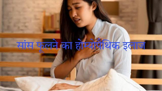 Health Tips: सांस फूलने का होम्योपैथिक इलाज और दवा