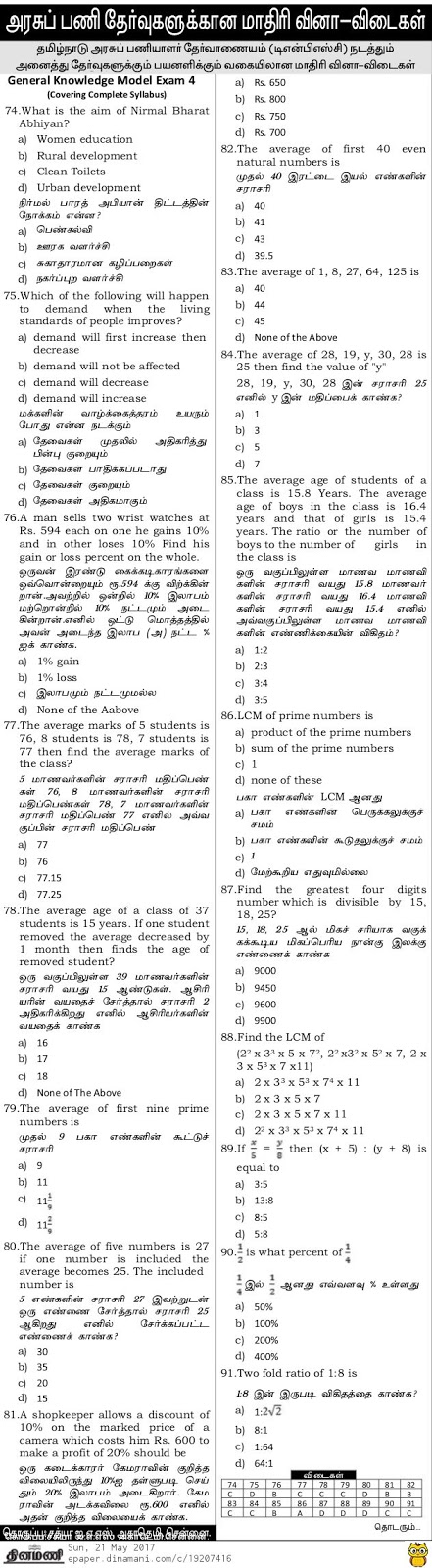 TNPSC General Knowledge Questions Answers 21.05.2017 ...