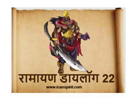 Ramayan Dialogue 22