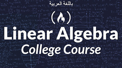 Linear Algebra for College Exams بالعربي | Udemy courses