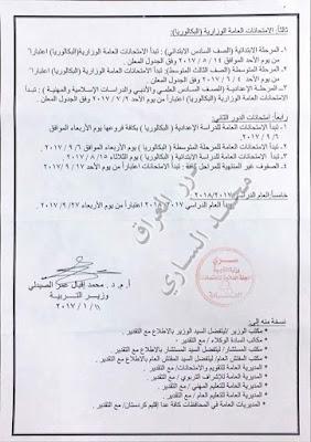 وزارة التربية تحدد مواعيد امتحانات النهائية للمراحل المنتهية الوزارية لعام 2016-2017