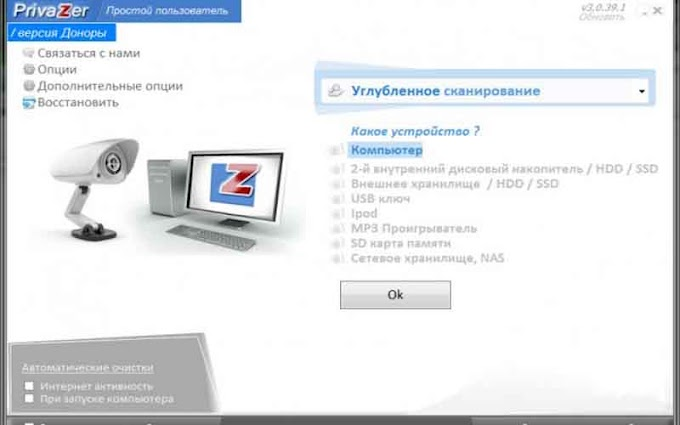 PrivaZer Repack - Phần mềm dọn dẹp hệ thống 2019