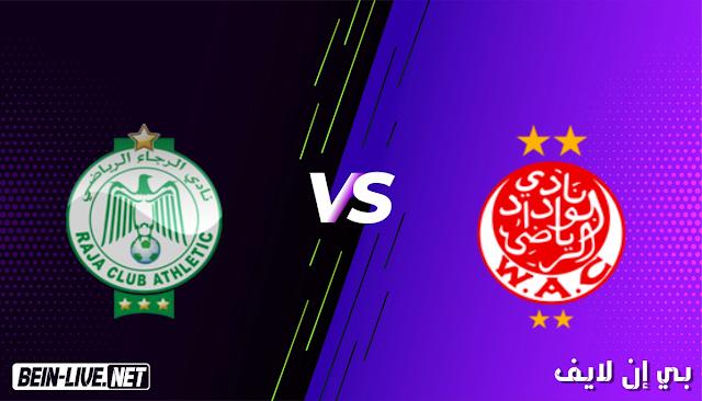 مشاهدة مباراة الوداد والرجاء بث مباشر اليوم بتاريخ 21-03-2021 في الدوري المغربي