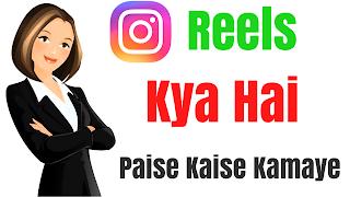 instagram reels kya hai instagram reels Se Paise Kaise Kamaye ?