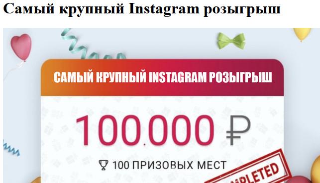 [Лохотрон] id6306.rusinstaloto.site – Отзывы, мошенники! Самый крупный Instagram розыгрыш