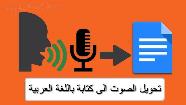 http://www.rftsite.com/2019/05/convert-audio-to-arabic-text.html