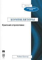 книга Робина Хантера «Компиляторы. Краткий справочник» - читайте сообщение о книге в моём блоге